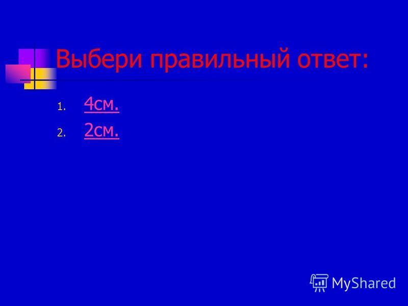 Выбери правильный ответ: 200 см 2. 200 см 2. 192 см 2. 192 см 2.