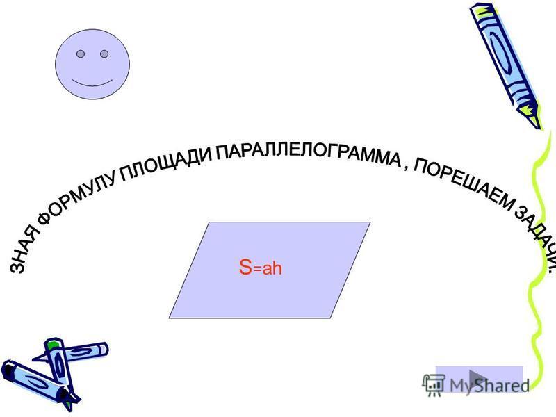 Параллелограмм и прямоугольник имеют одинаковые попарно стороны