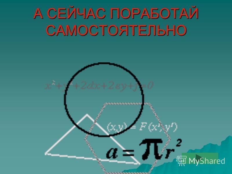 Задачи: 2. Параллелограмм и прямоугольник имеют одинаковые площади. Найдите острый угол параллелограмма, если площадь его равна половине площади прямоугольника. 2. Параллелограмм и прямоугольник имеют одинаковые площади. Найдите острый угол параллело