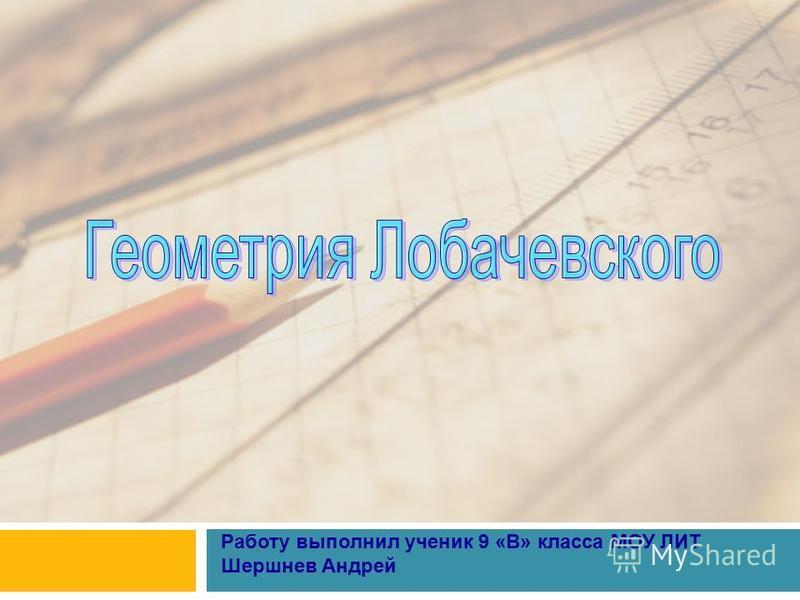 Работу выполнил ученик 9 «В» класса МОУ ЛИТ Шершнев Андрей