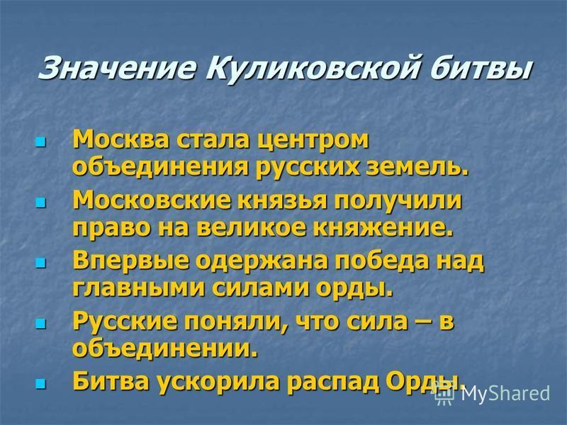 Значение Куликовской битвы Москва стала центром объединения русских земель. Москва стала центром объединения русских земель. Московские князья получили право на великое княжение. Московские князья получили право на великое княжение. Впервые одержана