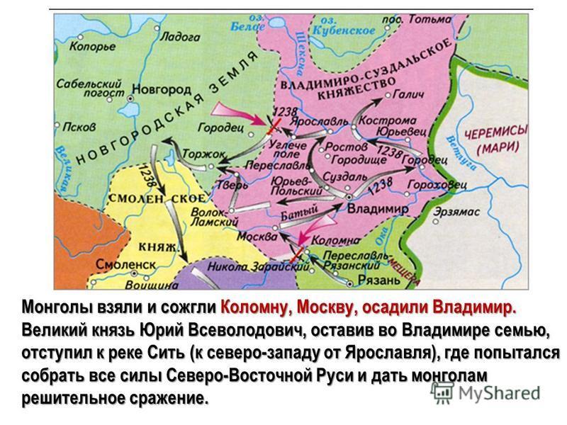 Монголы взяли и сожгли Коломну, Москву, осадили Владимир. Великий князь Юрий Всеволодович, оставив во Владимире семью, отступил к реке Сить (к северо-западу от Ярославля), где попытался собрать все силы Северо-Восточной Руси и дать монголам решительн