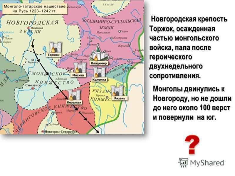 Новгородская крепость Торжок, осажденная частью монгольского войска, пала после героического двухнедельного сопротивления. Новгородская крепость Торжок, осажденная частью монгольского войска, пала после героического двухнедельного сопротивления. Монг