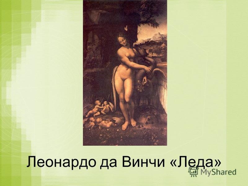 Леонардо да Винчи «Леда»