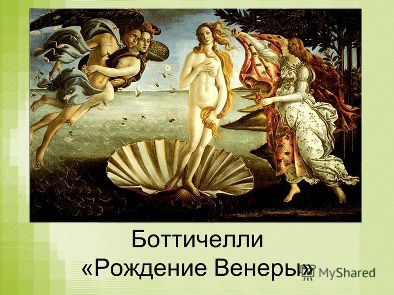Боттичелли «Рождение Венеры»