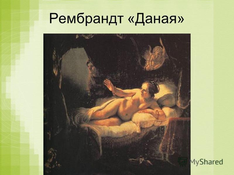 Рембрандт «Даная»