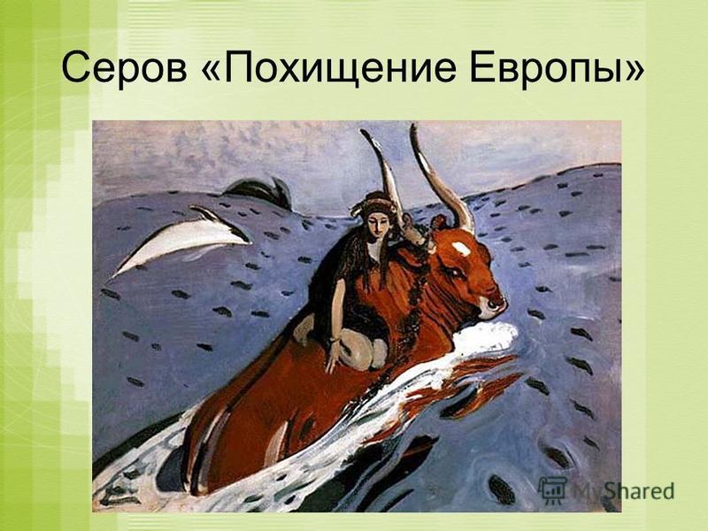 Серов «Похищение Европы»