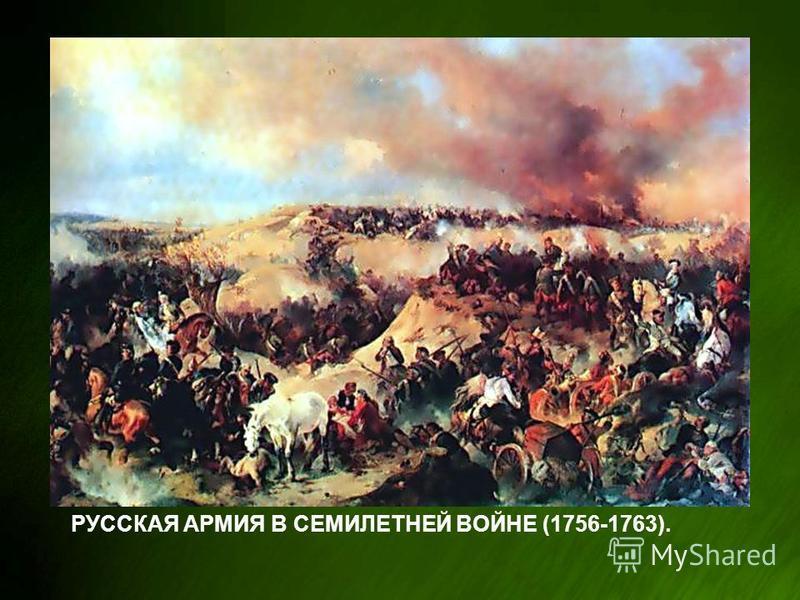 РУССКАЯ АРМИЯ В СЕМИЛЕТНЕЙ ВОЙНЕ (1756-1763).