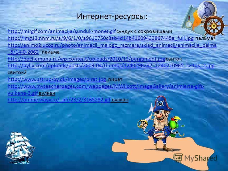 http://mirgif.com/animacija/sunduk-monet.gifhttp://mirgif.com/animacija/sunduk-monet.gif сундук с сокровищами http://img13.nnm.ru/a/9/6/1/0/a9610750c8ab4d14b41609433867445a_full.jpghttp://img13.nnm.ru/a/9/6/1/0/a9610750c8ab4d14b41609433867445a_full.j