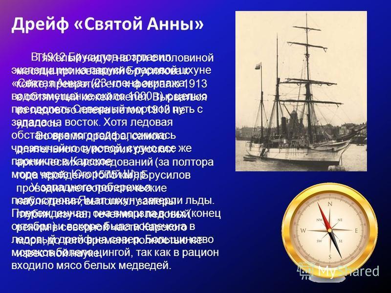 Дрейф «Святой Анны» В 1912 Брусилов возглавил экспедицию на парусно-паровой шхуне «Святая Анна» (23 члена экипажа, водоизмещение около 1000 т) с целью преодолеть Северный морской путь с запада на восток. Хотя ледовая обстановка того года сложилась чр