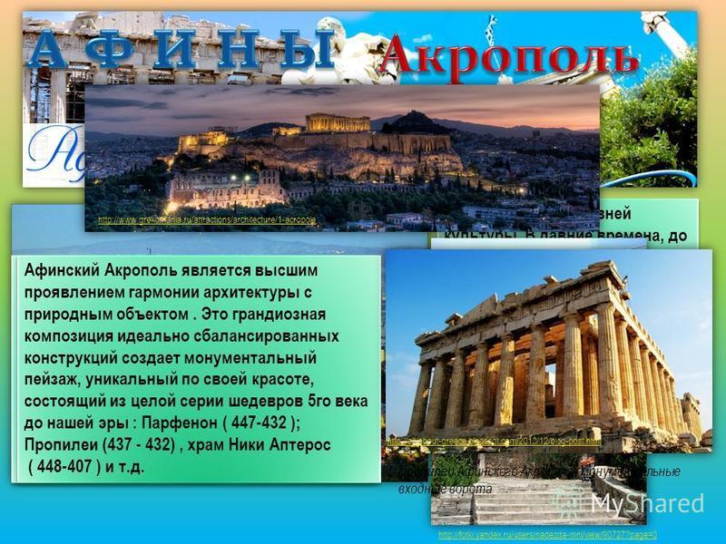 Афины. Греция – страна древней культуры. В давние времена, до начала нашей эры, на территории современной Греции существовали города- государства. Одним из самых богатых городов-государств были Афины. http://moymir2.ru/afiny-drevnij-grecheskij-gorod/