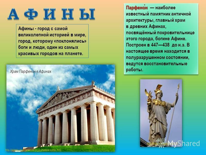 Храм Парфенон в Афинах http://doseng.org/interesnoe/6015-chudesa-sveta..html Парфенон Парфенон наиболее известный памятник античной архитектуры, главный храм в древних Афинах, посвящённый покровительнице этого города, богине Афине. Построен в 447438