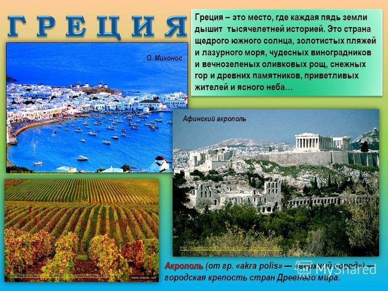 Греция – это место, где каждая пядь земли дышит тысячелетней историей. Это страна щедрого южного солнца, золотистых пляжей и лазурного моря, чудесных виноградников и вечнозеленых оливковых рощ, снежных гор и древних памятников, приветливых жителей и