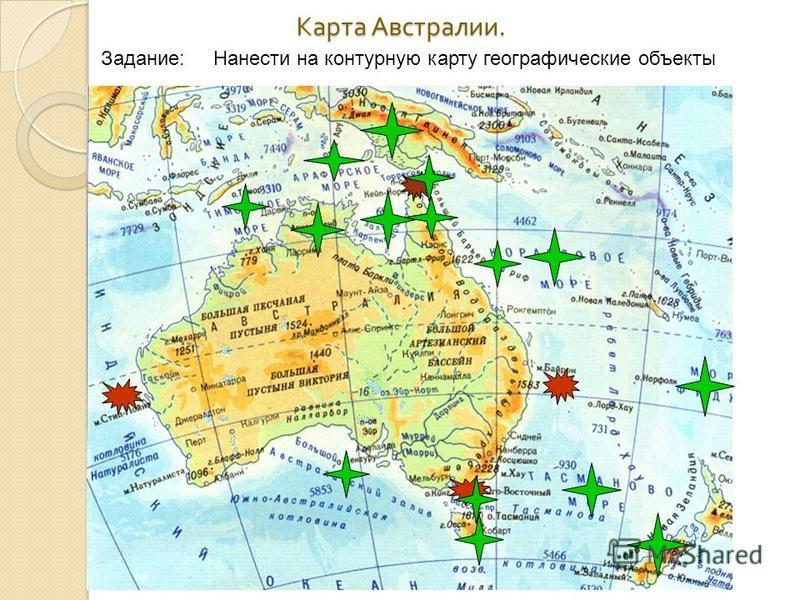 Карта Австралии. Задание: Нанести на контурную карту географические объекты