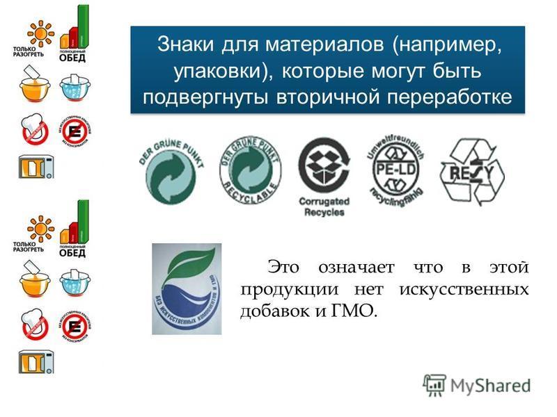 Знаки для материалов (например, упаковки), которые могут быть подвергнуты вторичной переработке Это означает что в этой продукции нет искусственных добавок и ГМО.
