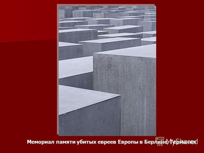 Мемориал памяти убитых евреев Европы в Берлине, Германия