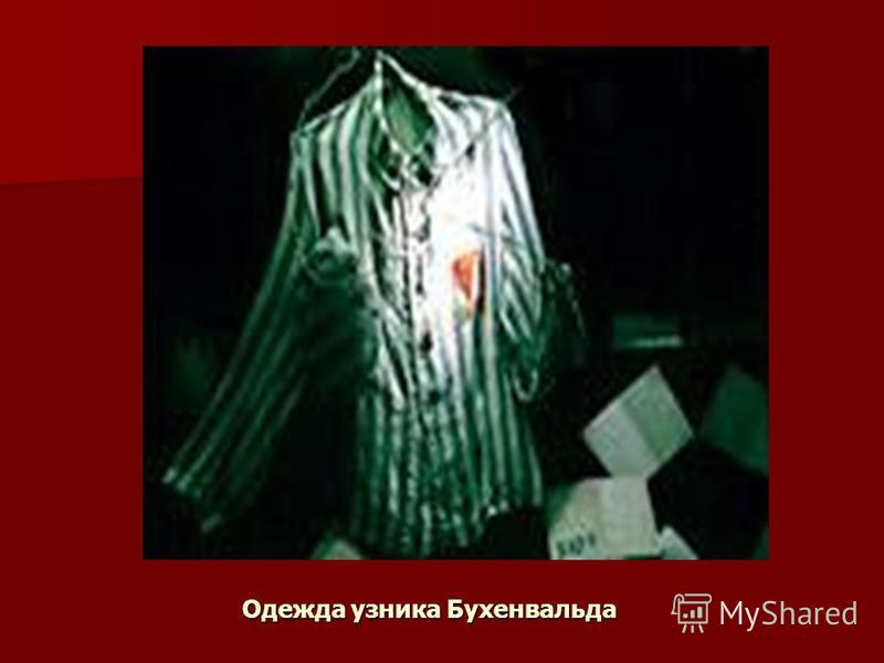 Одежда узника Бухенвальда