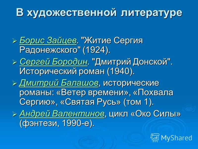 В художественной литературе Борис Зайцев.