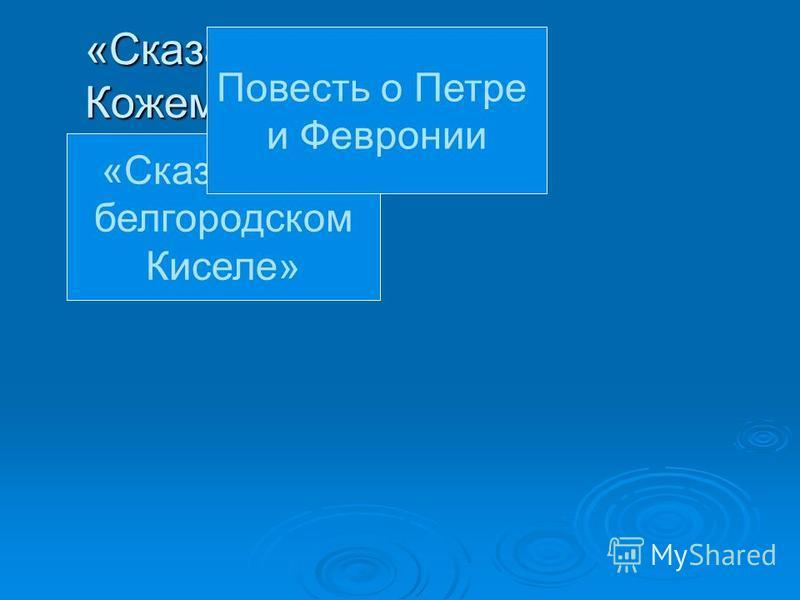 «Сказание о Кожемяке» «Сказание о белгородском Киселе» Повесть о Петре и Февронии