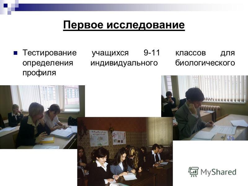 Первое исследование Тестирование учащихся 9-11 классов для определения индивидуального биологического профиля