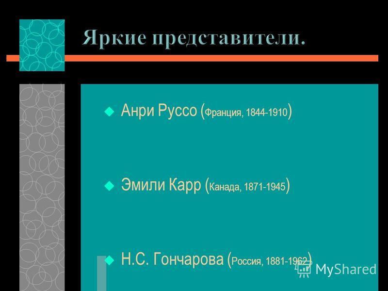 Примитивизм – наивное искусство Время возникновения. 1) XIX в. 2)Время Первой Мировой войны. Особенности: Упрощение изображения. П р оявился в живописи.