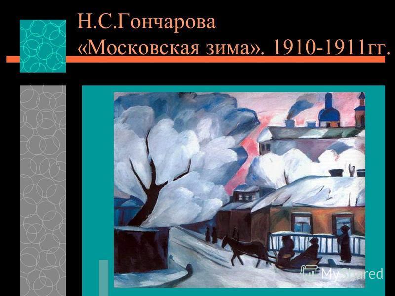 1881-1962 гг. Родилась в деревне Нагаево Тульской губернии.