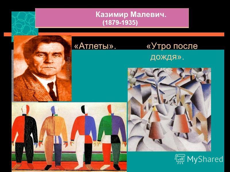 от лат. Supremus- «наивысший», разновидность абстракционизма. Время возникновения – 1910 е годы. Особенности: -комбинация разноцветных плоскостей из простейших геометрических фигур. - уравновешенная ассиметрия. - доминирование цвета над изобразительн