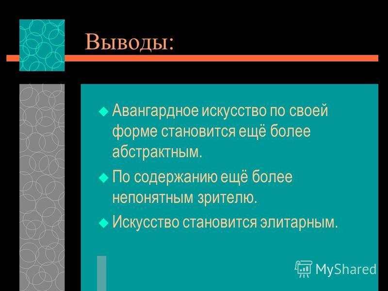 Рауль Хаусман. Коллаж. Густав Клауцис. «Аксонометрическая живопись».