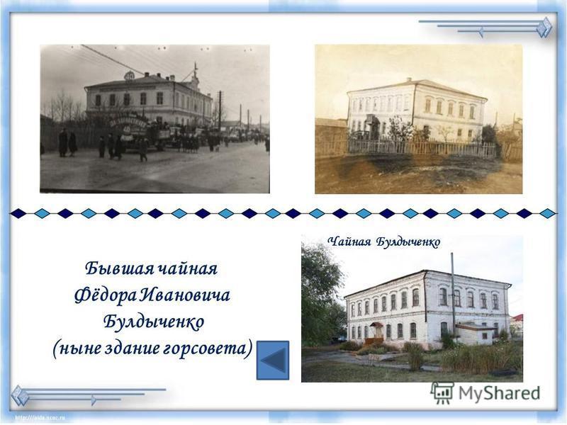 Бывшая чайная Фёдора Ивановича Булдыченко (ныне здание горсовета) Чайная Булдыченко