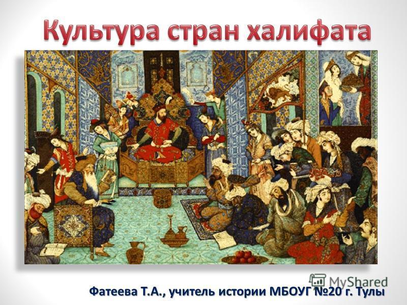 Фатеева Т.А., учитель истории МБОУГ 20 г. Тулы