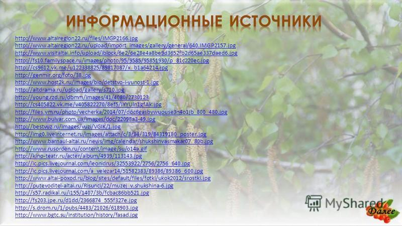 http://mp3prima.com/files/32345888/Vasiliy%20Shukshin%20Nedopetaya%20pesnya%20Kinopanorama%201974%20g%20%20(mp3top100.net).mp3 http://mp3prima.com/files/32345888/Vasiliy%20Shukshin%20Nedopetaya%20pesnya%20Kinopanorama%201974%20g%20%20(mp3top100.net).
