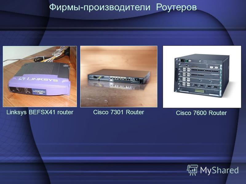 Фирмы-производители Роутеров Cisco 7600 Router Cisco 7301 Router Linksys BEFSX41 router
