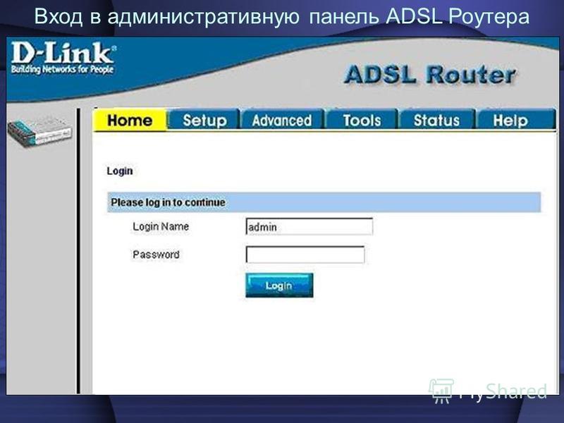 Вход в административную панель ADSL Роутера