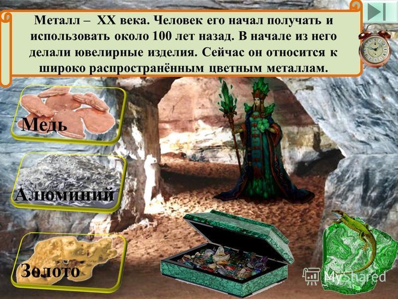 Металлы имеются в любом организме. Без этого металла не может расти и развиваться ни одно растение и животное. В организме человека содержится около 5 граммов этого металла. Железо Медь Алюминий