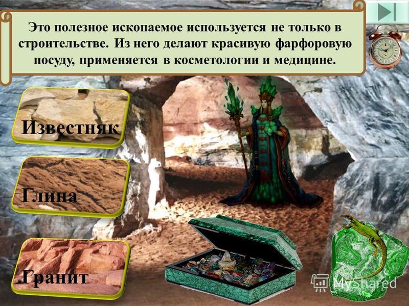 Своё название полезное ископаемое получило от латинского слова означающее «зерно». Благодаря красоте и твёрдости он широко используется в строительстве. Гранит Мрамор Мел