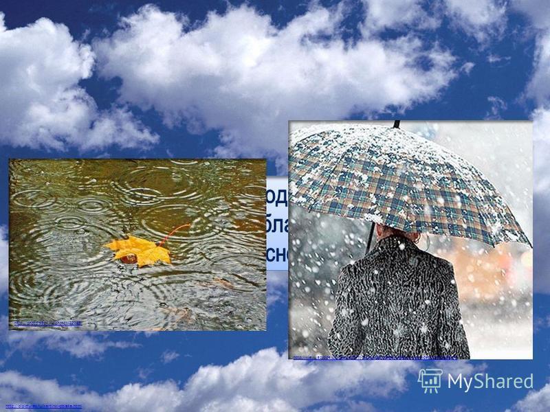 http://olpictures.ru/kartinki-oblaka.html http://kiev.vgorode.ua/news/sobytyia/214786-zhdem-sneha-v-kyev-ydet-pokholodanye http://photo.99px.ru/photos/22288/