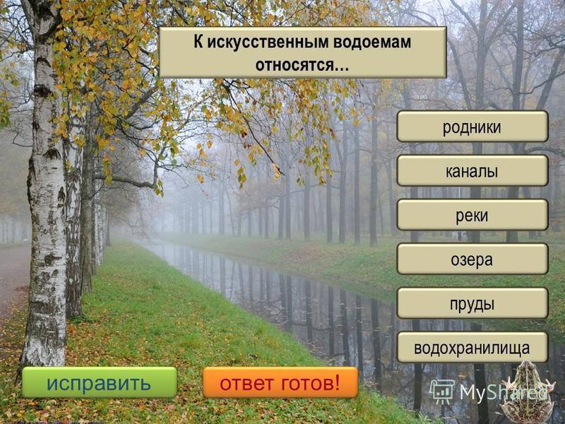 водохранилища пруды каналы озера реки родники исправить ответ готов! К искусственным водоемам относятся… http://panevin.ru/photo/big/krestoviy_kanal_berezki.html