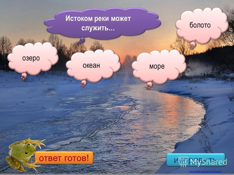 озеро болото море океан исправить ответ готов! Истоком реки может служить… http://allerleiten.livejournal.com/787134.html