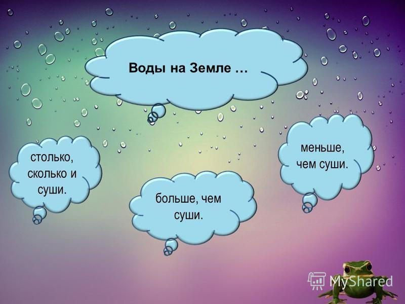 больше, чем суши. столько, сколько и суши. меньше, чем суши. Воды на Земле … http://diza-st.ucoz.ru/load/vse_dlja_dizajnera/tekstury/15-4-2