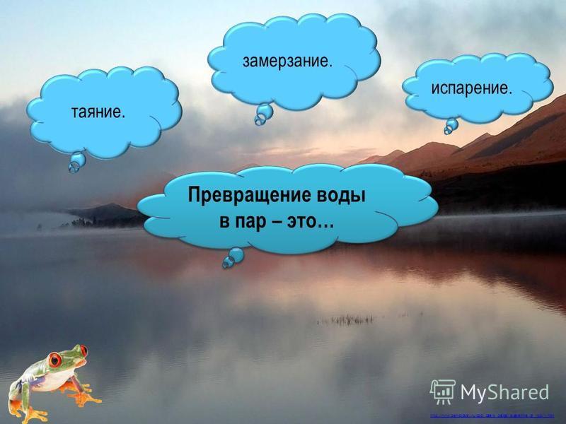 испарение. таяние. замерзание. Превращение воды в пар – это… http://www.bankoboev.ru/oboi_ozero_baikal_ispareniya_ot_vody.y.htm