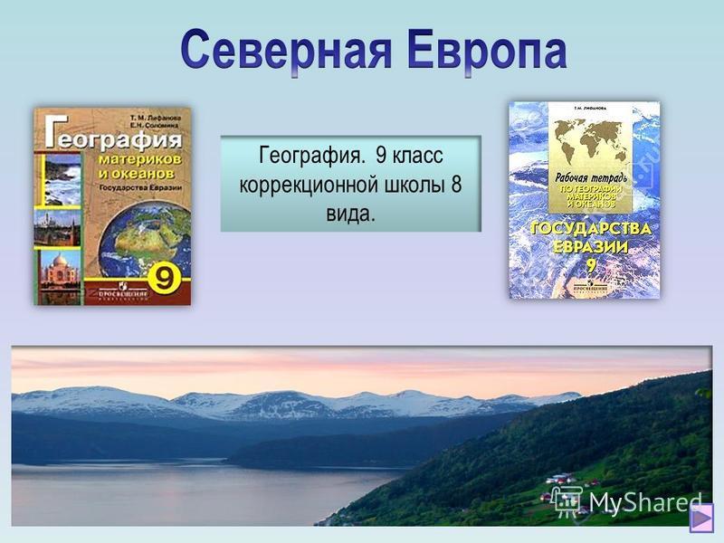 География. 9 класс коррекционной школы 8 вида.
