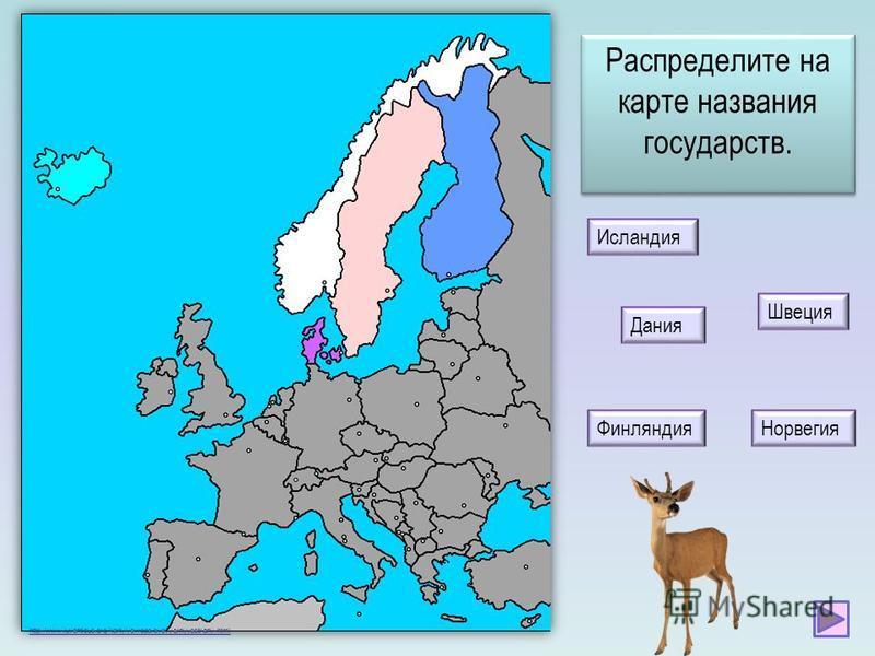 http://www.luventicus.org/karty/yevropa/syevyernyyestrany.html Швеция Дания Финляндия Норвегия Исландия Распределите на карте названия государств.