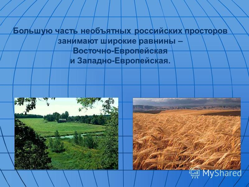 Большую часть необъятных российских просторов занимают широкие равнины – Восточно-Европейская и Западно-Европейская.