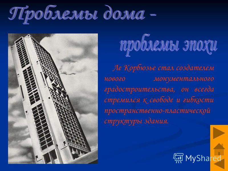Ле Корбюзье стал создателем нового монументального градостроительства, он всегда стремился к свободе и гибкости пространственно-пластической структуры здания.