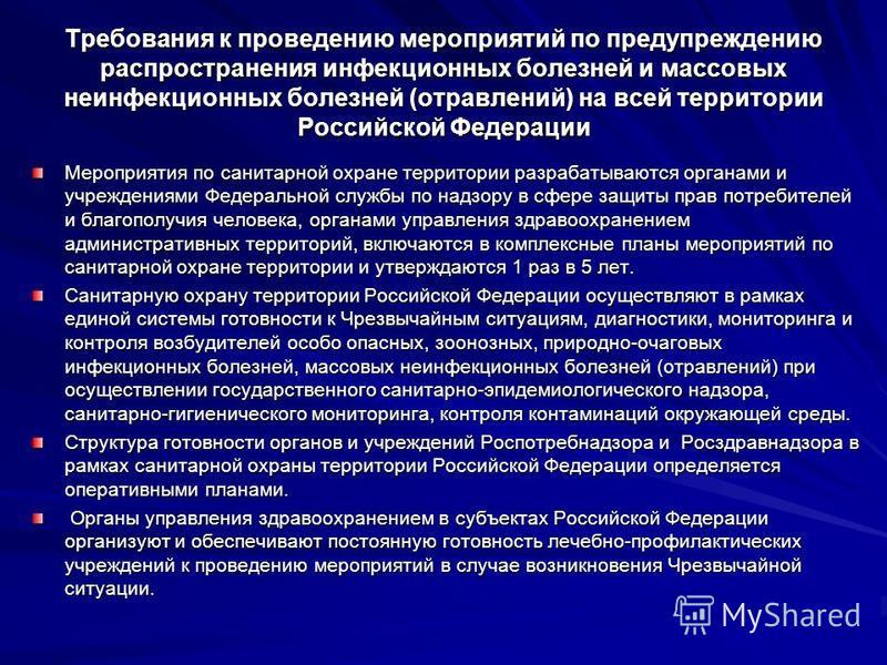Требования к проведению мероприятий по предупреждению распространения инфекционных болезней и массовых неинфекционных болезней (отравлений) на всей территории Российской Федерации Мероприятия по санитарной охране территории разрабатываются органами и