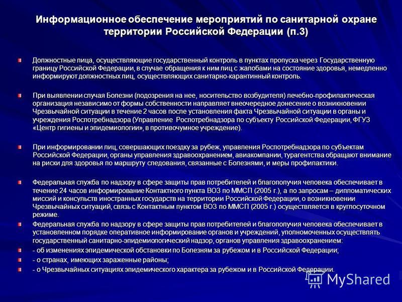 Информационное обеспечение мероприятий по санитарной охране территории Российской Федерации (п.3) Должностные лица, осуществляющие государственный контроль в пунктах пропуска через Государственную границу Российской Федерации, в случае обращения к ни