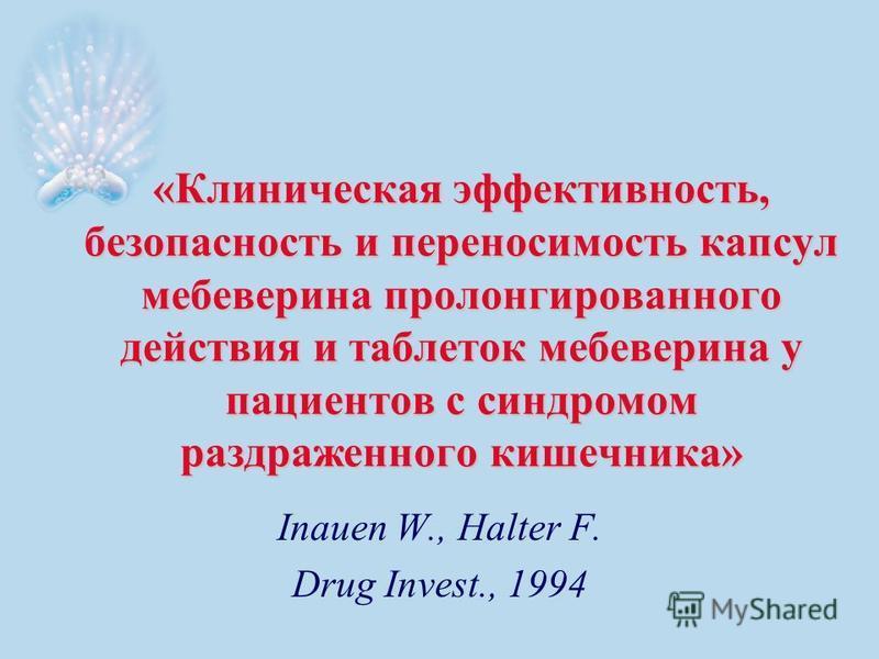 «Клиническая эффективность, безопасность и переносимость капсул мебеверина пролонгированного действия и таблеток мебеверина у пациентов с синдромом раздраженного кишечника» Inauen W., Halter F. Drug Invest., 1994