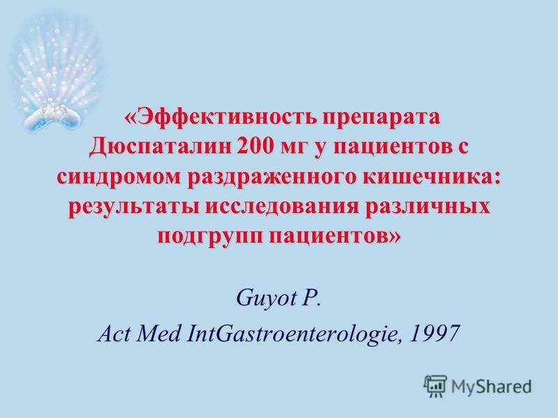 «Эффективность препарата Дюспаталин 200 мг у пациентов с синдромом раздраженного кишечника: результаты исследования различных подгрупп пациентов» «Эффективность препарата Дюспаталин 200 мг у пациентов с синдромом раздраженного кишечника: результаты и