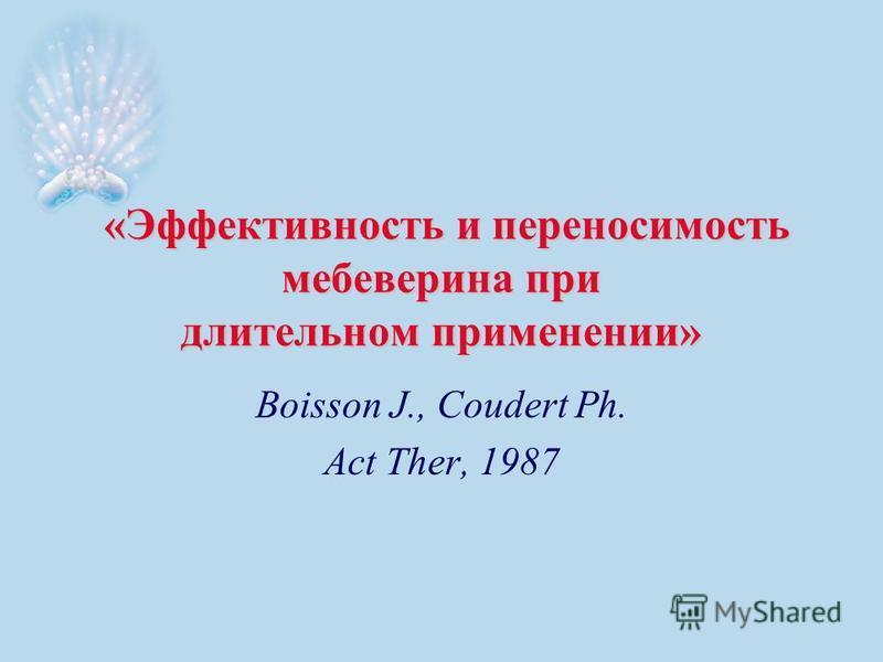 «Эффективность и переносимость мебеверина при длительном применении» «Эффективность и переносимость мебеверина при длительном применении» Boisson J., Coudert Ph. Act Ther, 1987
