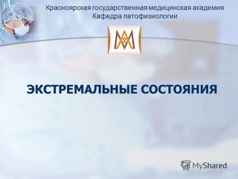Красноярская государственная медицинская академия Кафедра патофизиологии ЭКСТРЕМАЛЬНЫЕ СОСТОЯНИЯ
